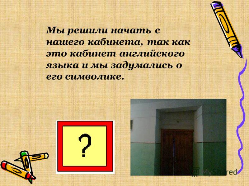 Мы решили начать с нашего кабинета, так как это кабинет английского языка и мы задумались о его символике.