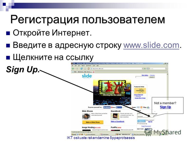 IKT oskuste rakendamine õppeprotsessis Регистрация пользователем Откройте Интернет. Введите в адресную строку www.slide.com.www.slide.com Щелкните на ссылку Sign Up.