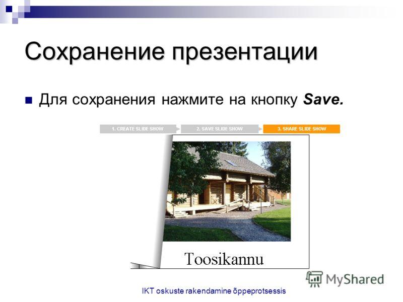 IKT oskuste rakendamine õppeprotsessis Сохранение презентации Для сохранения нажмите на кнопку Save.