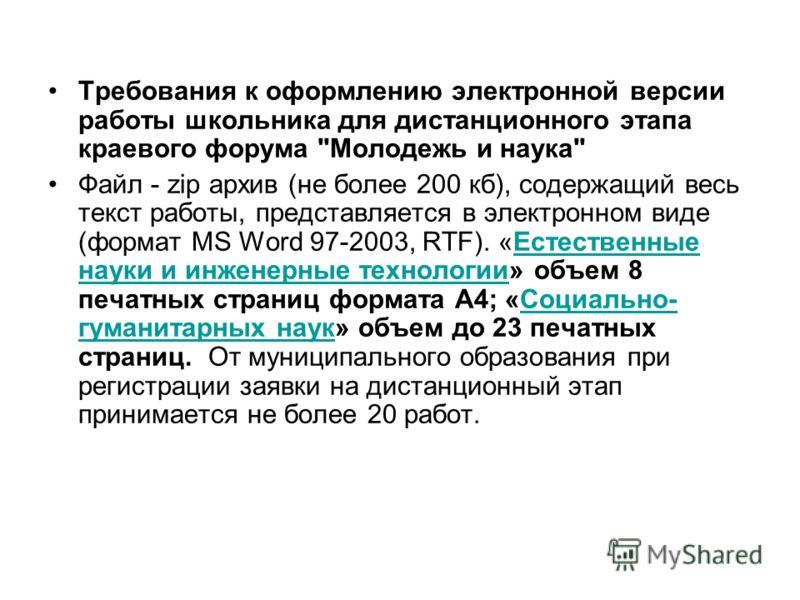 Требования к оформлению электронной версии работы школьника для дистанционного этапа краевого форума