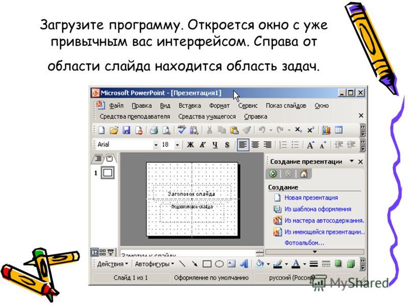 Загрузите программу. Откроется окно с уже привычным вас интерфейсом. Справа от области слайда находится область задач.