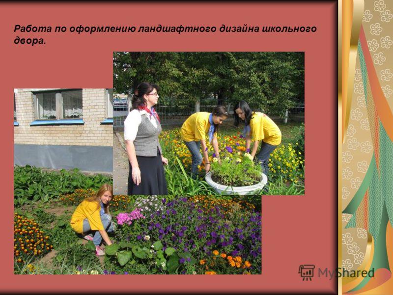 Работа по оформлению ландшафтного дизайна школьного двора.