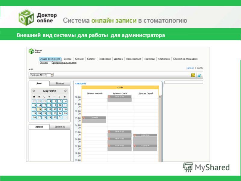 Внешний вид системы для работы для администратора