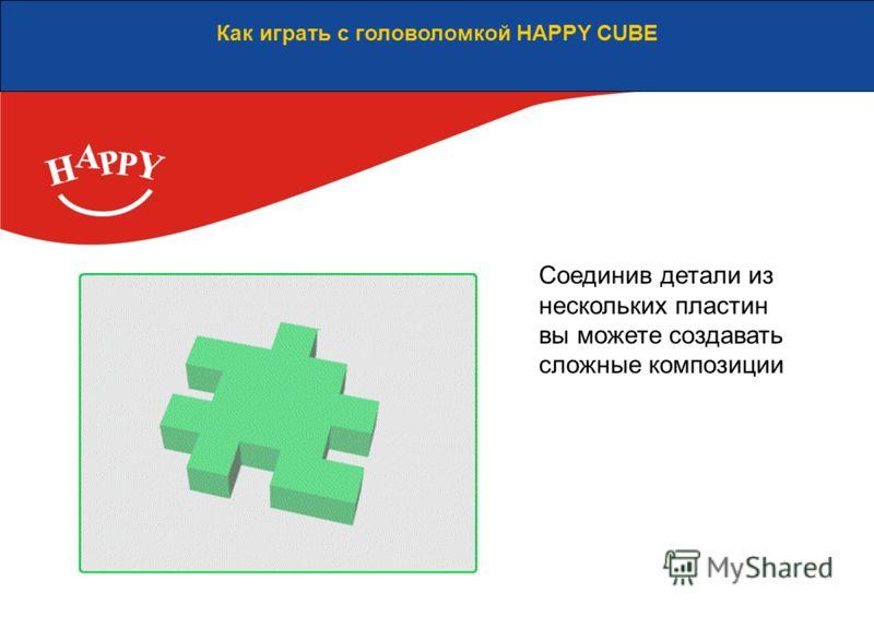Как играть с головоломкой HAPPY CUBE Соединив детали из нескольких пластин вы можете создавать сложные композиции