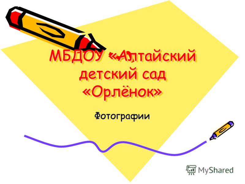 МБДОУ «Алтайский детский сад «Орлёнок» Фотографии