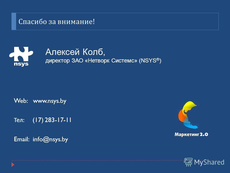 Спасибо за внимание ! Web: www.nsys.by Тел : (17) 283-17-11 Email: info@nsys.by Алексей Колб, директор ЗАО «Нетворк Системс» (NSYS ® )