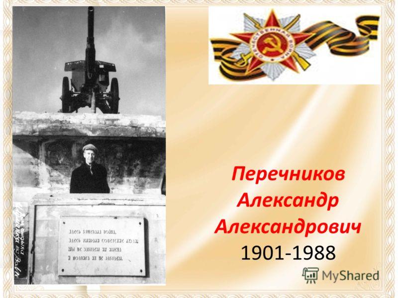 Перечников Александр Александрович 1901-1988