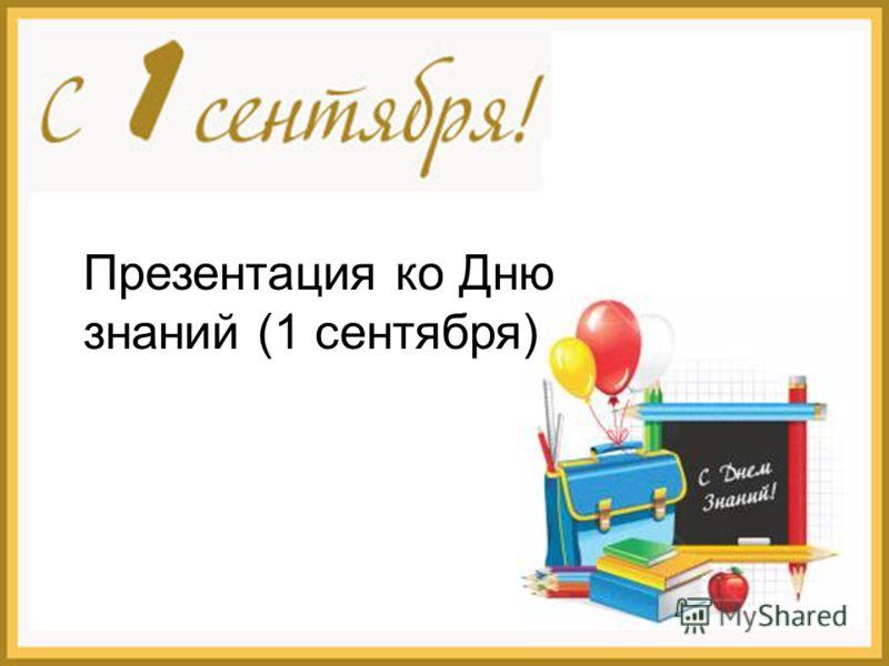 Презентация ко Дню знаний (1 сентября)