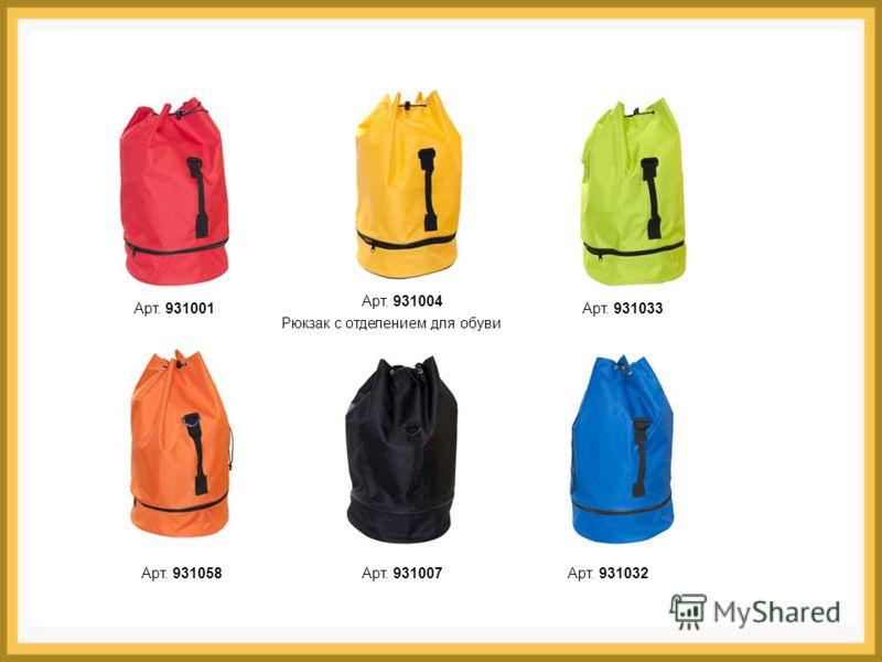 Рюкзак с отделением для обуви Арт. 931001 Арт. 931004 Арт. 931058Арт. 931007 Арт. 931033 Арт. 931032