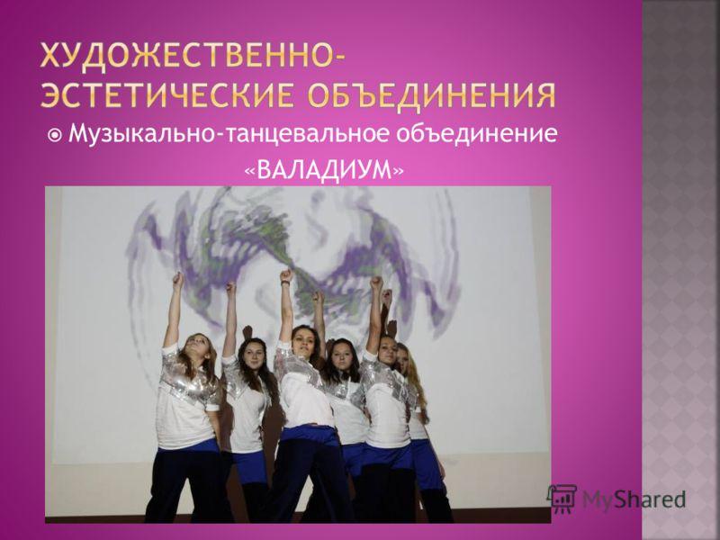 Музыкально-танцевальное объединение «ВАЛАДИУМ»
