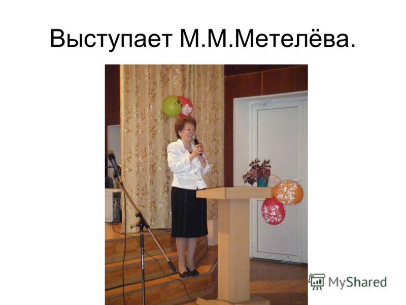 Выступает М.М.Метелёва.