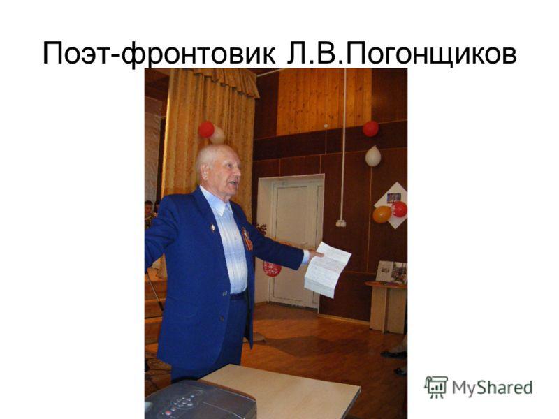 Поэт-фронтовик Л.В.Погонщиков