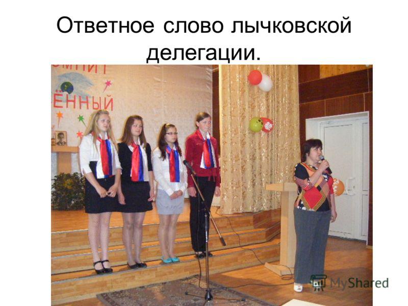 Ответное слово лычковской делегации.