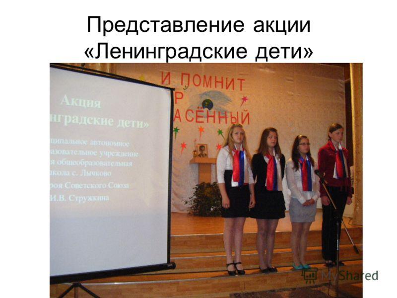 Представление акции «Ленинградские дети»