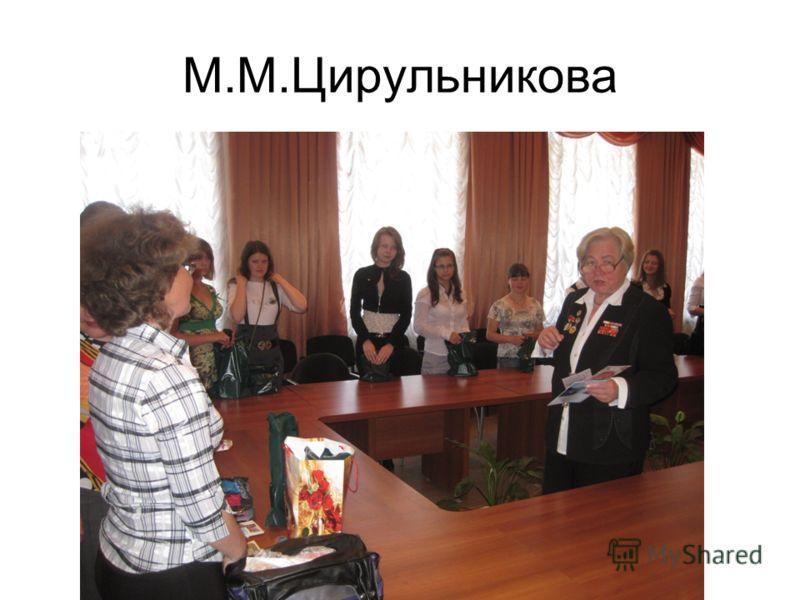 М.М.Цирульникова
