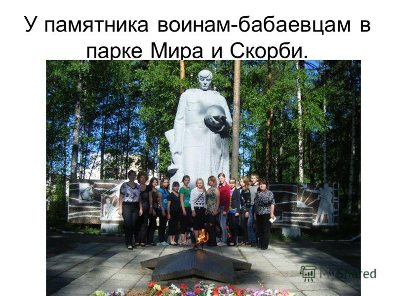 У памятника воинам-бабаевцам в парке Мира и Скорби.
