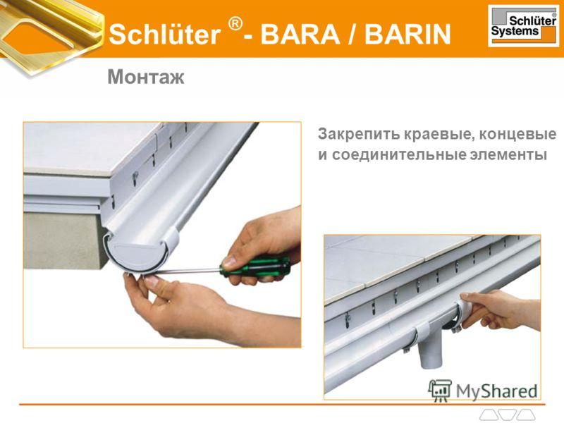 Schlüter ® - BARA / BARIN Монтаж Закрепить краевые, концевые и соединительные элементы