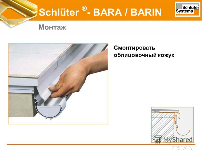 Schlüter ® - BARA / BARIN Монтаж Смонтировать облицовочный кожух