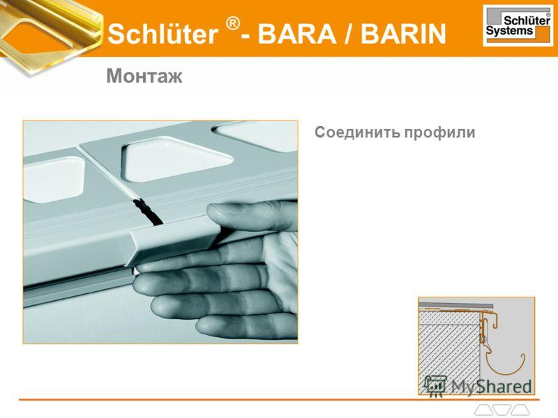 Schlüter ® - BARA / BARIN Монтаж Соединить профили