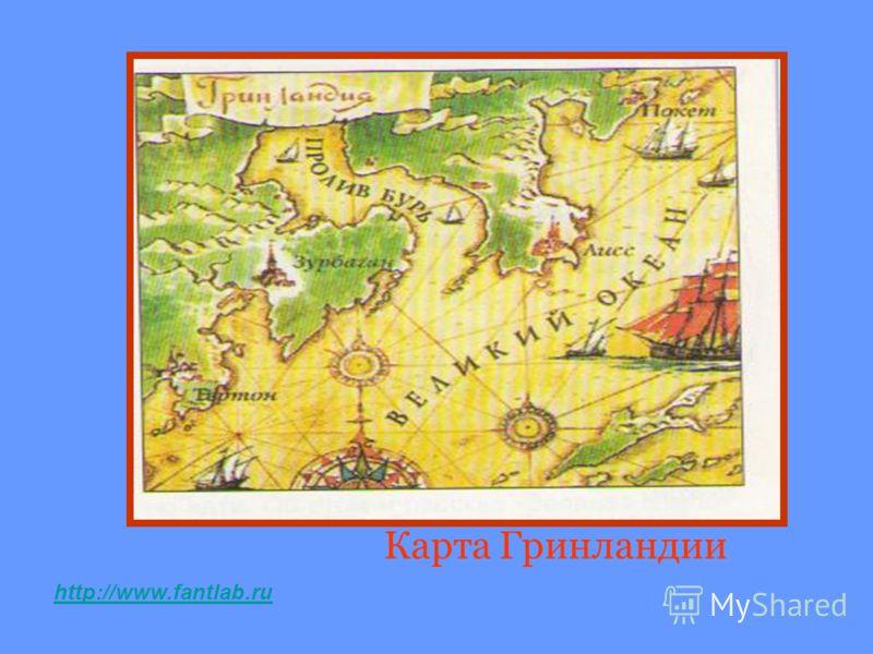 Карта Гринландии http://www.fantlab.ru