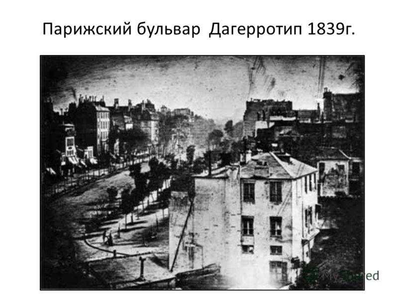 Парижский бульвар Дагерротип 1839г.