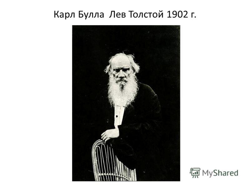 Карл Булла Лев Толстой 1902 г.
