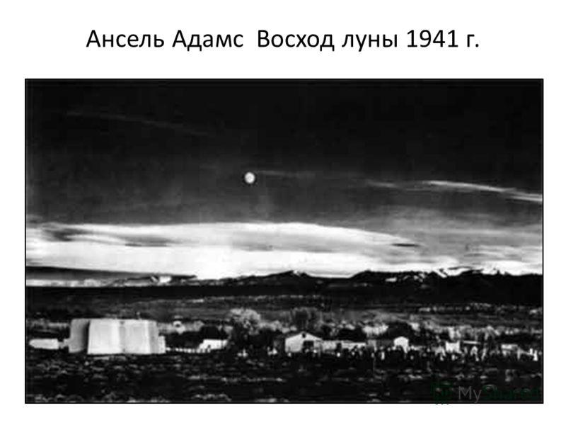 Ансель Адамс Восход луны 1941 г.