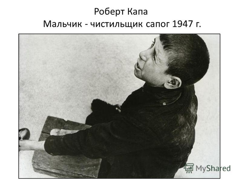 Роберт Капа Мальчик - чистильщик сапог 1947 г.
