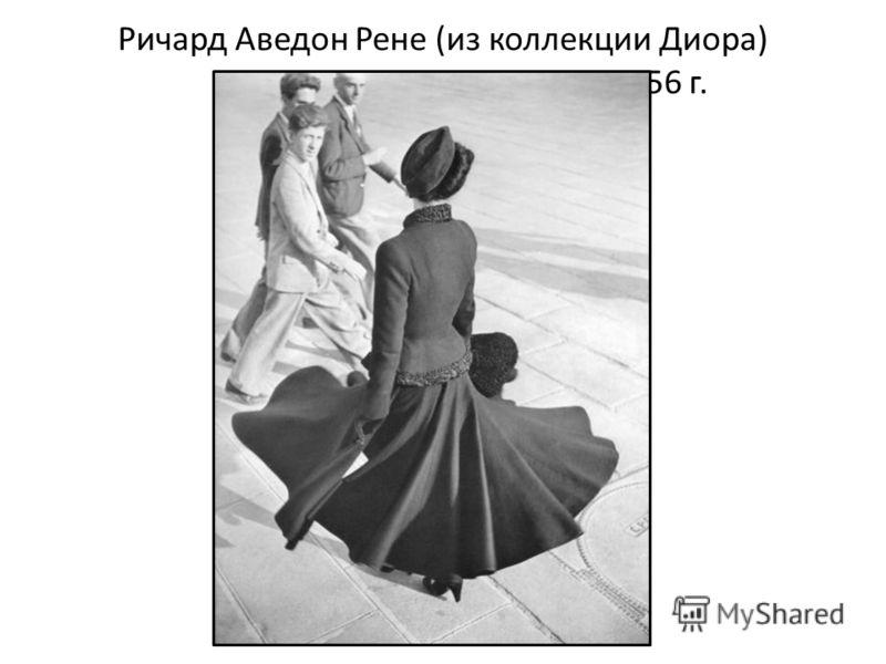 Ричард Аведон Рене (из коллекции Диора) 1956 г.