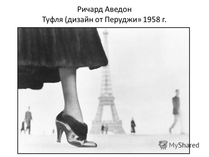 Ричард Аведон Туфля (дизайн от Перуджи» 1958 г.