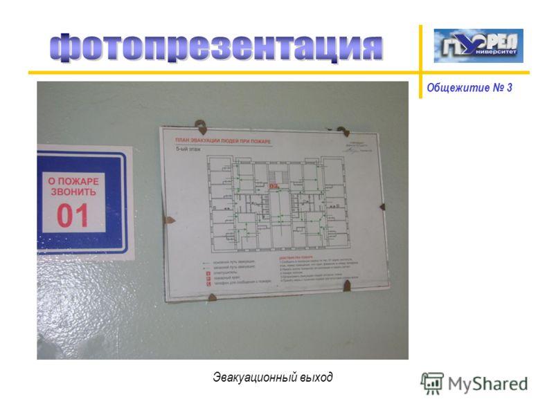 Эвакуационный выход Общежитие 3