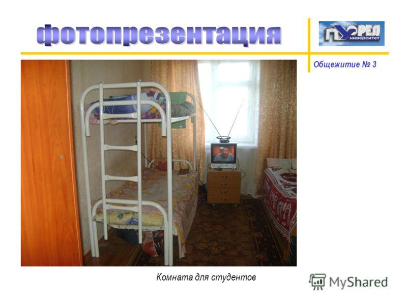 Общежитие 3 Комната для студентов