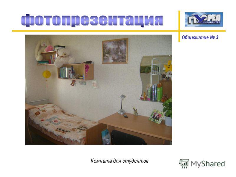 Комната для студентов