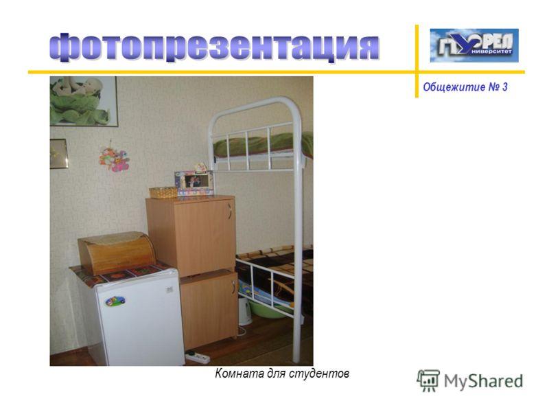 Общежитие 3