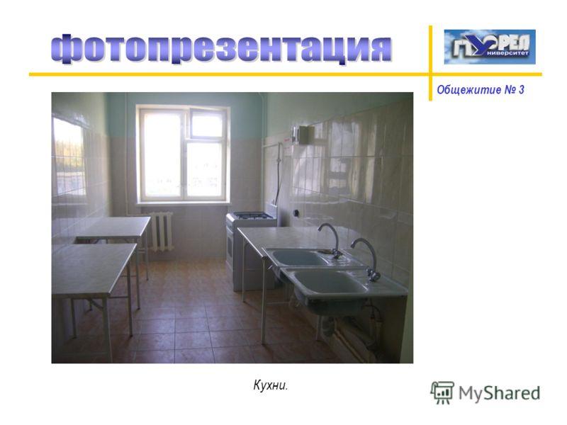 Общежитие 3 Кухни.
