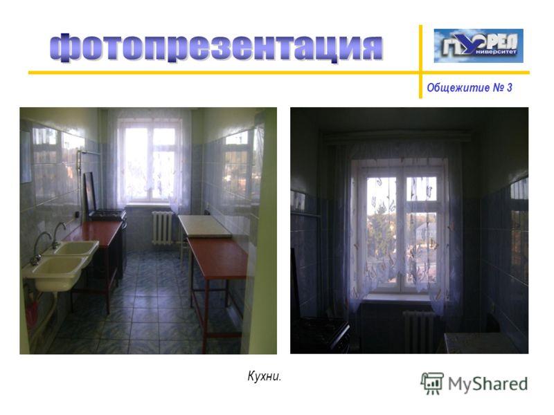 Кухни. Общежитие 3