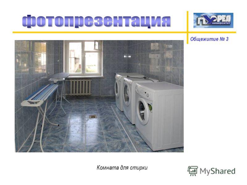 Общежитие 3 Комната для стирки