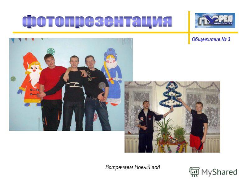 Общежитие 3 Встречаем Новый год