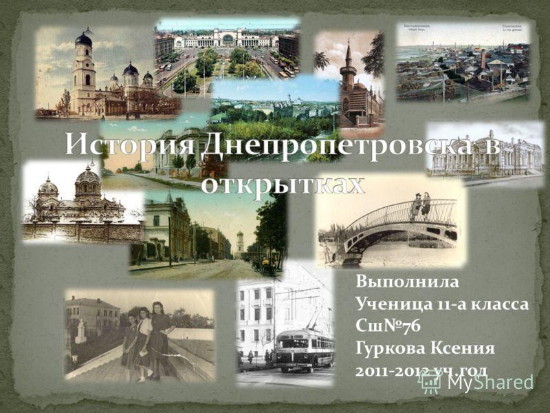 Выполнила Ученица 11-а класса Сш76 Гуркова Ксения 2011-2012 уч.год