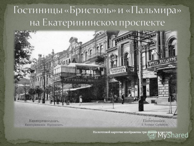 На почтовой карточке изображены три здания в 1910 году