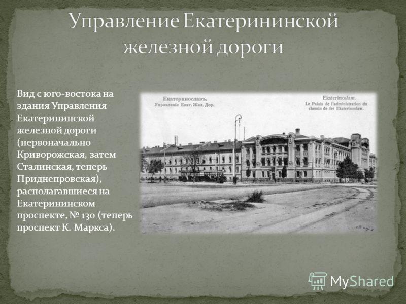 Вид с юго-востока на здания Управления Екатерининской железной дороги (первоначально Криворожская, затем Сталинская, теперь Приднепровская), располагавшиеся на Екатерининском проспекте, 130 (теперь проспект К. Маркса).