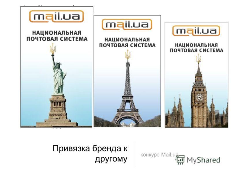 Привязка бренда к другому конкурс Mail.ua