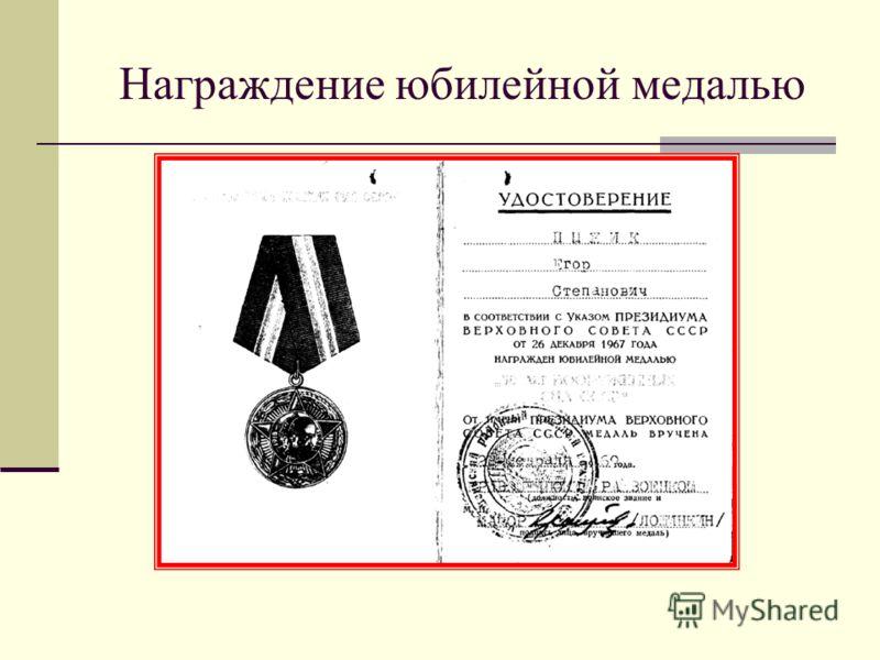 Награждение юбилейной медалью