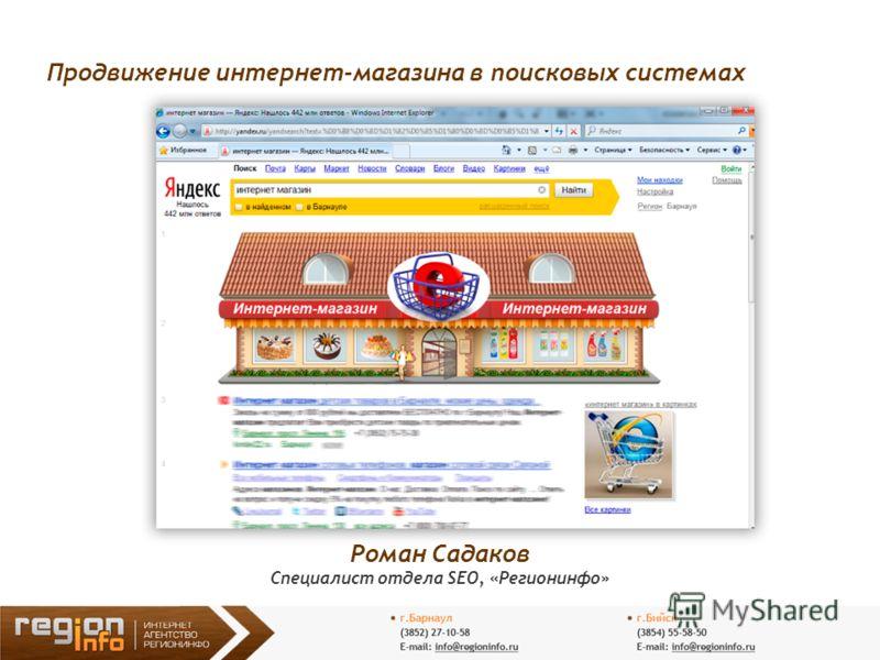 1 Продвижение интернет-магазина в поисковых системах Роман Садаков Специалист отдела SEO, «Регионинфо»