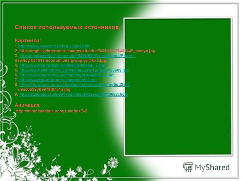 Список используемых источников: Картинки: 1.http://www.lenagold.ru/fon/clipart.htmlhttp://www.lenagold.ru/fon/clipart.html 2. http://img0.liveinternet.ru/images/attach/c/0/33/431/33431449_semya.jpg 3. http://msnbcmedia1.msn.com/j/MSNBC/Components/Pho