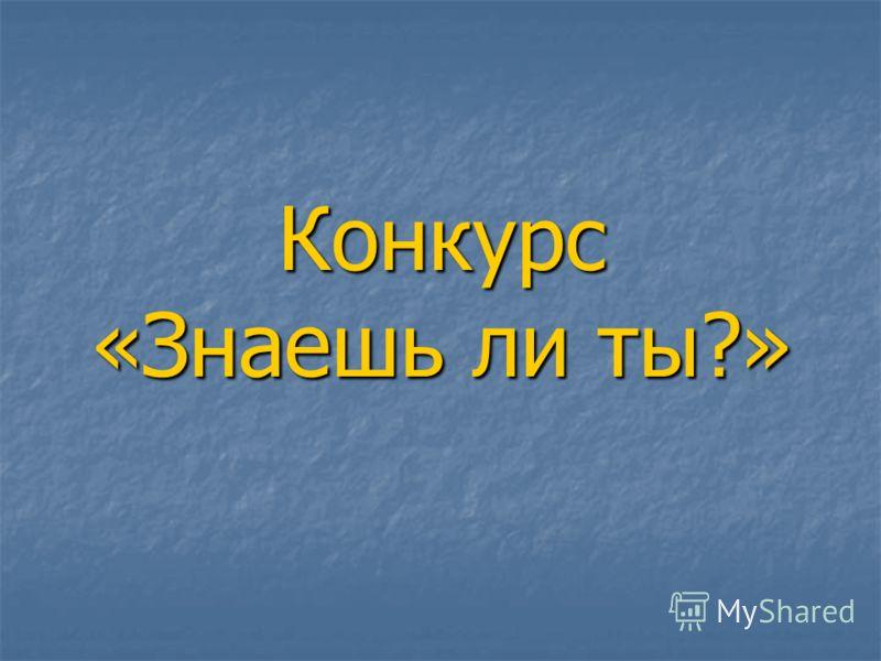Конкурс «Знаешь ли ты?»
