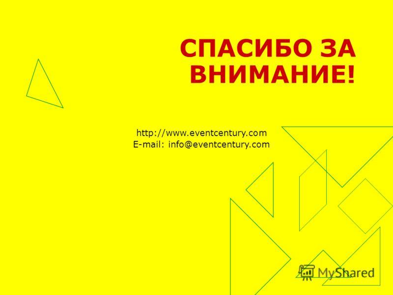 http://www.eventcentury.com E-mail: info@eventcentury.com СПАСИБО ЗА ВНИМАНИЕ!