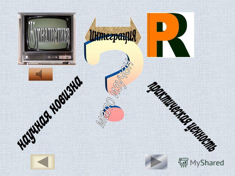 PR–кампания на телевидении является оптимальным средством для привлечения внимания к товарам или услугам, популяризации публичных персон, создания положительного имиджа организации, продвижения бренда.
