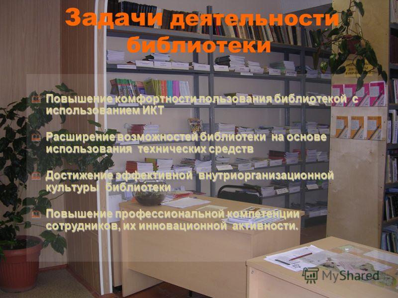 Задачи деятельности библиотеки Повышение комфортности пользования библиотекой с использованием ИКТ Повышение комфортности пользования библиотекой с использованием ИКТ Расширение возможностей библиотеки на основе использования технических средств Расш