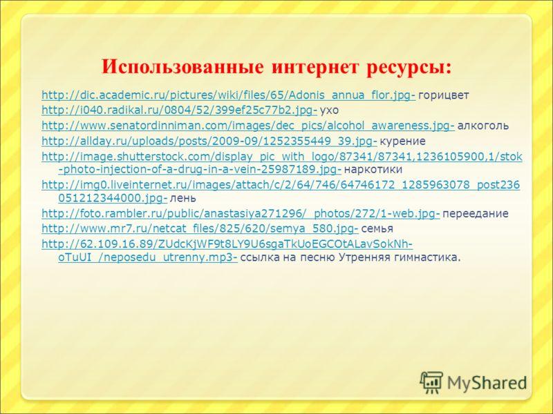 Использованные интернет ресурсы : http://dic.academic.ru/pictures/wiki/files/65/Adonis_annua_flor.jpg-http://dic.academic.ru/pictures/wiki/files/65/Adonis_annua_flor.jpg- горицвет http://i040.radikal.ru/0804/52/399ef25c77b2.jpg-http://i040.radikal.ru